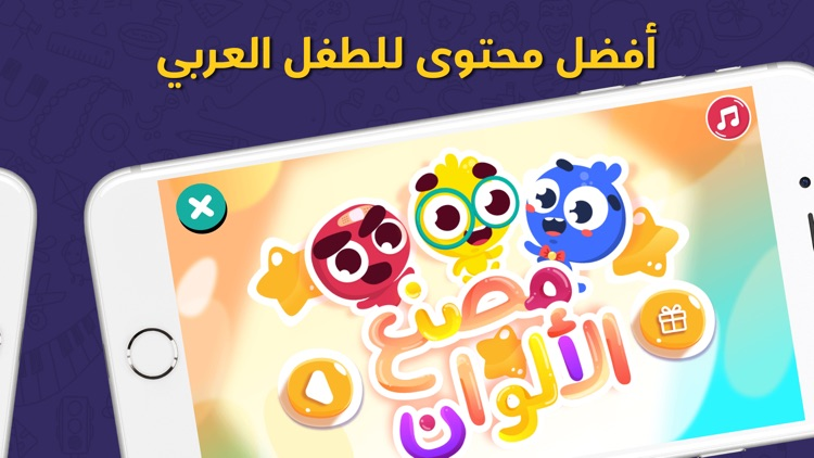 Lamsa: Kids Stories & Games screenshot-2