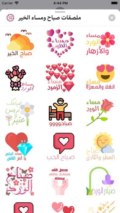 ملصقات صباح ومساء الخير Screenshot