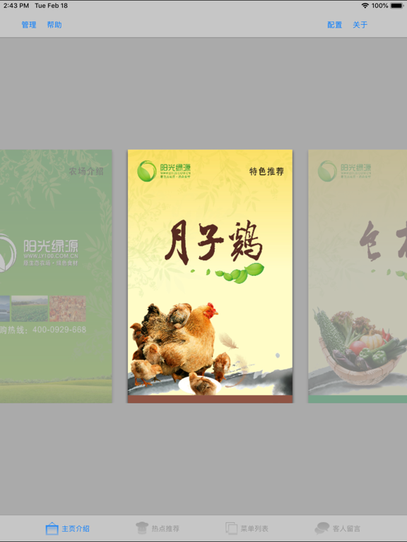 美食菜谱大全 -电子菜单のおすすめ画像5