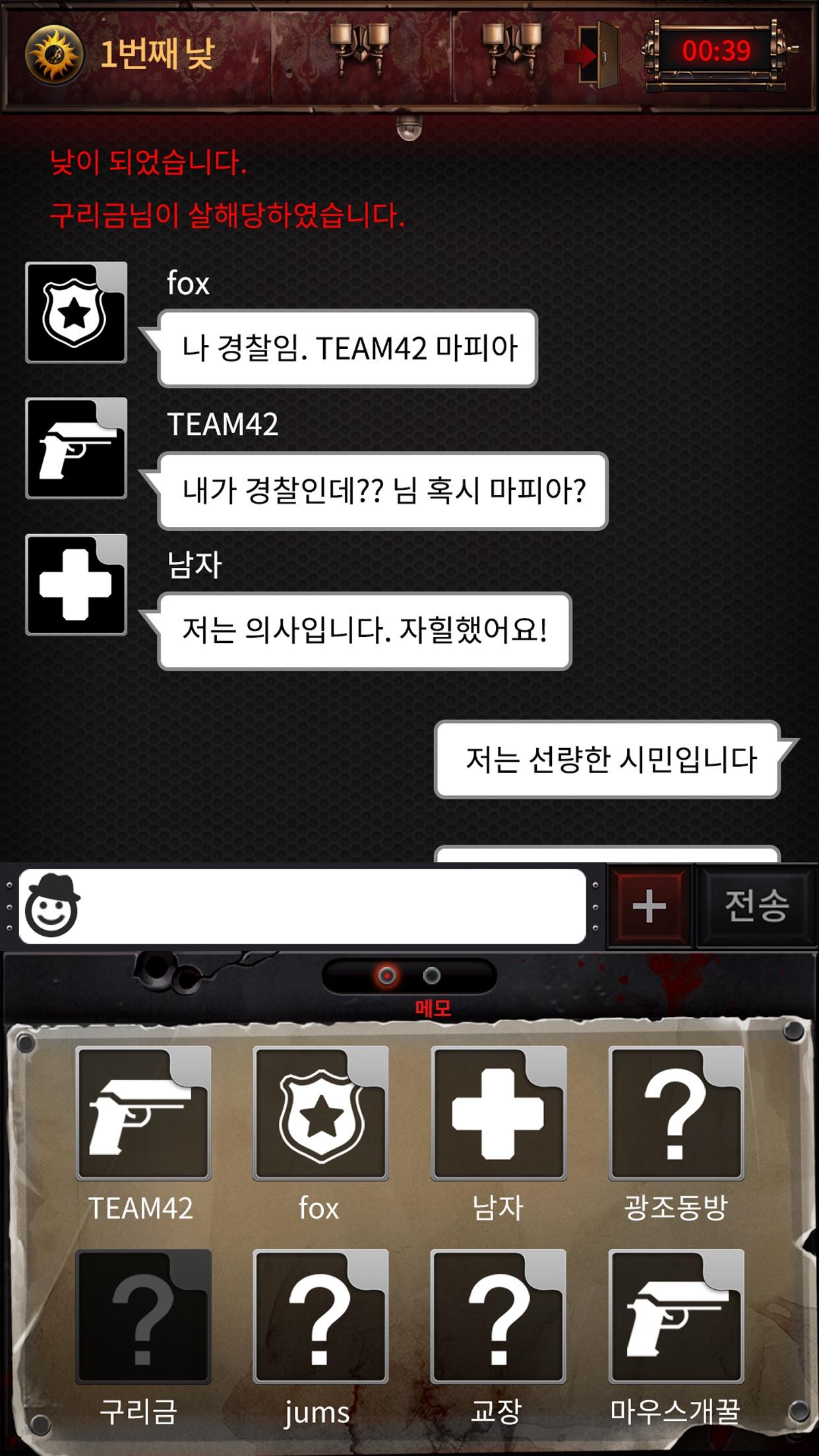 마피아42 Screenshot