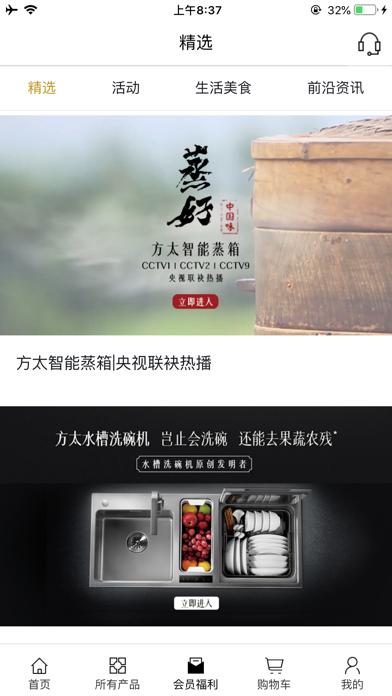 方太商城 screenshot 6