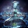 Eksir Aldaawat