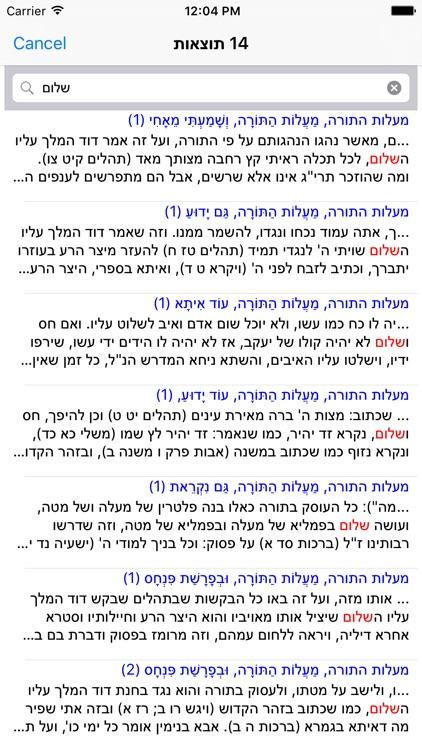 Esh Maalot Hatora screenshot-3