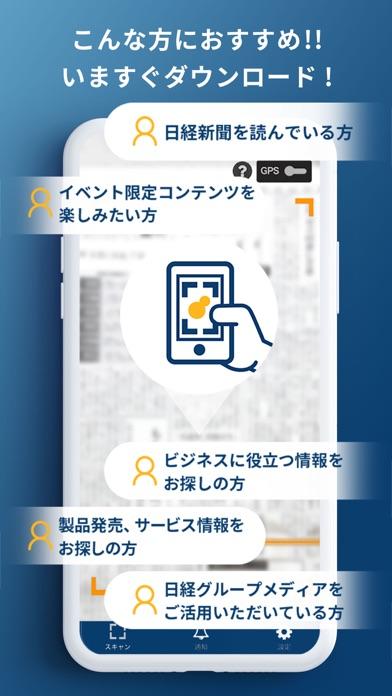 日経AR ScreenShot1