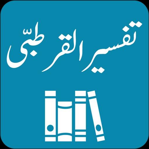Tafseer al-Qurtubi | Urdu