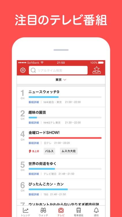 Yahoo!リアルタイム検索 screenshot-4