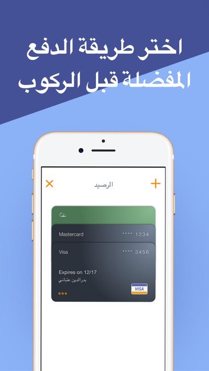 Aleairy Taxi in Saudi Arabia screenshot-3