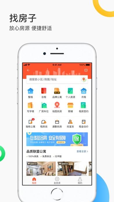 下载 58同城-招聘找工作兼职网 为 PC