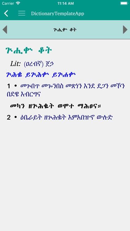 Geez Amharic Dictionary screenshot-4