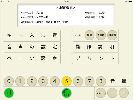 トーキングエイド for iPad テキスト入力版のおすすめ画像3