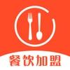 餐饮加盟网-一站式餐饮创业加盟服务平台