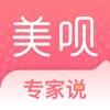 微整形—微整容护肤医美微整形app