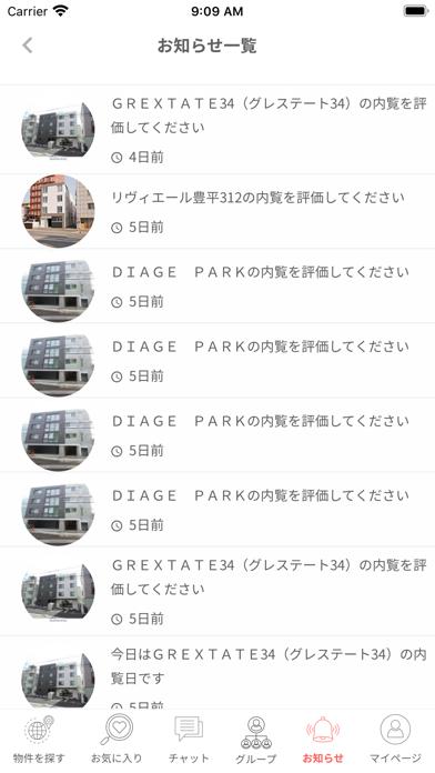 PaceStyleのスクリーンショット5