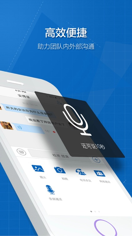 263云通信-便捷高效的移动办公平台