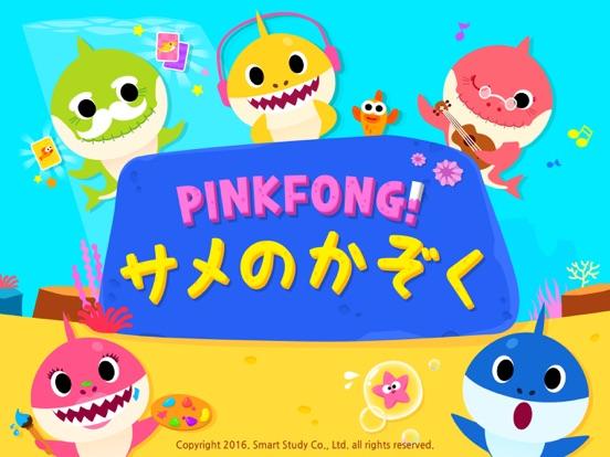 Pinkfong サメのかぞくのおすすめ画像5