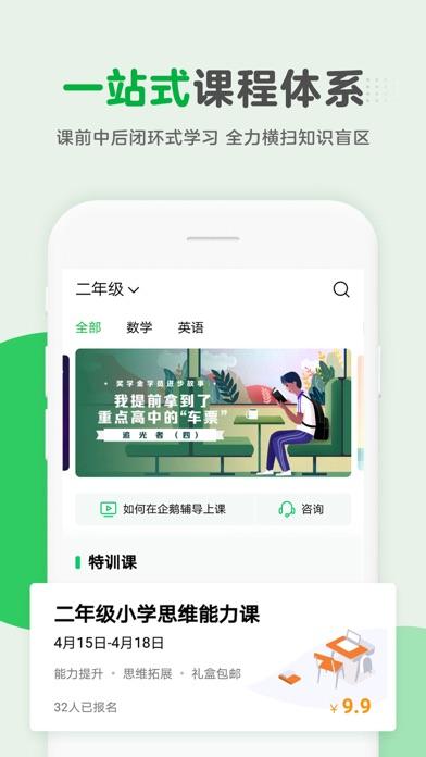 企鹅辅导-腾讯中小学直播辅导课 screenshot three