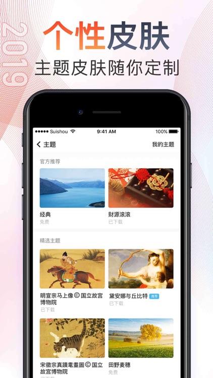 记账–随手记账 screenshot-8