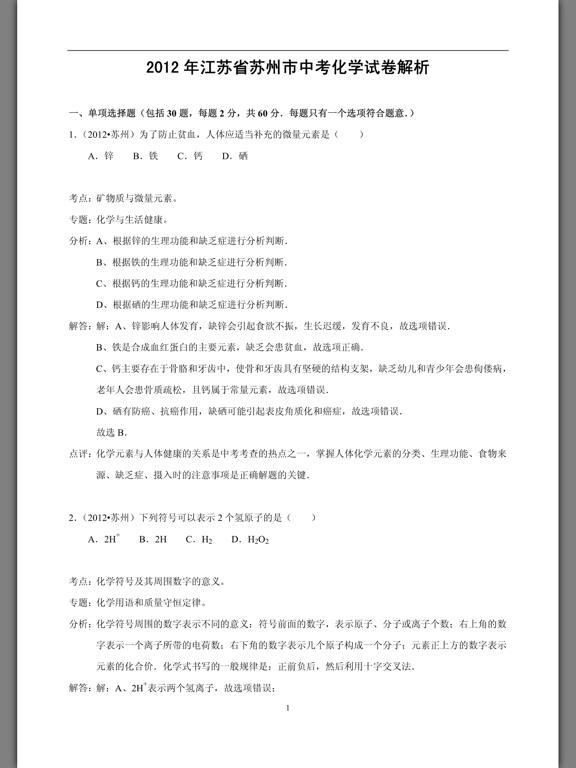 初中化学中考真题汇编 screenshot 8