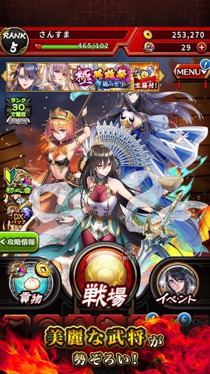 三国大戦スマッシュ!/さんすま screenshot-3