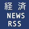 経済 NEWS RSS - iPhoneアプリ