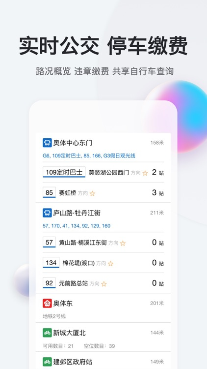 我的南京-智慧南京 screenshot-4