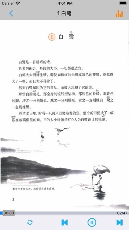 小学语文五年级上册部编版 -学霸口袋助手