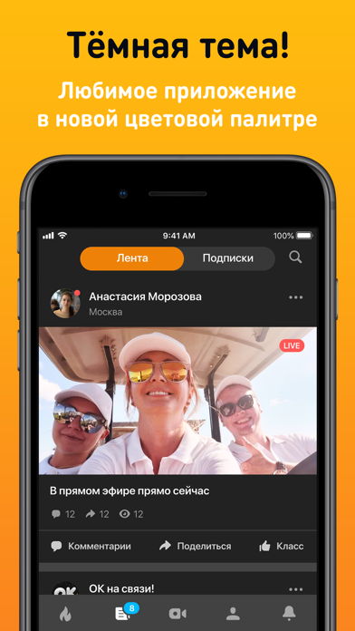 OK Live - трансляции онлайн iphone картинки