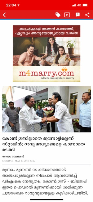 Manorama News on the App Store
