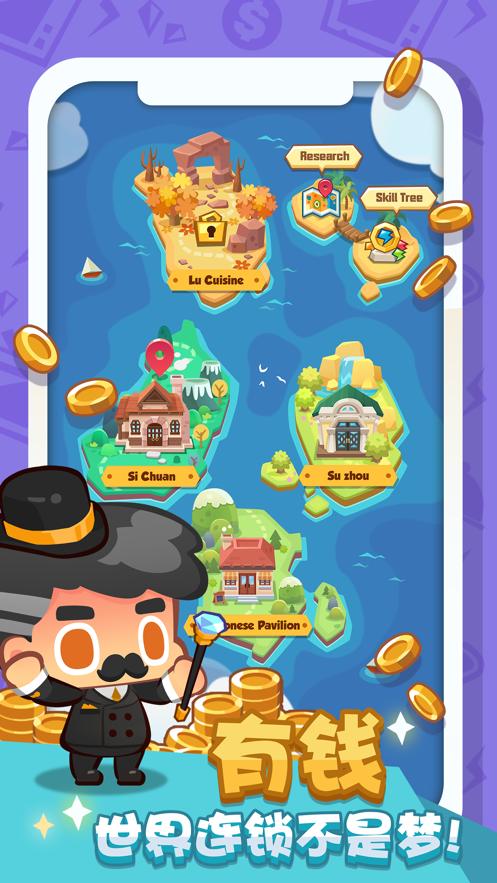 疯狂中餐厅 App 截图