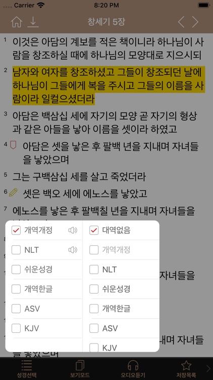 아가페성경찬송 (개역개정+쉬운성경+한영성경+새찬송가) screenshot-3