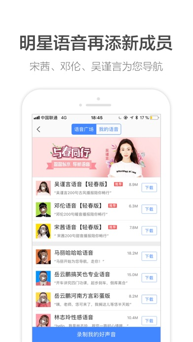 Screenshot for 高德地图-精准地图,旅游出行必备 in Azerbaijan App Store