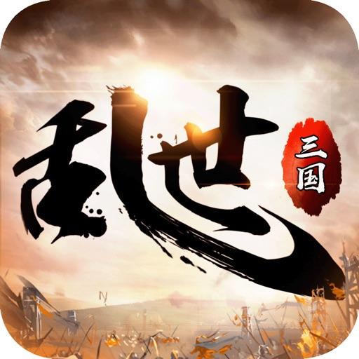 三国乱世天下 icon