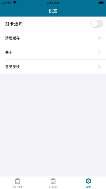 打卡小达人 screenshot-4