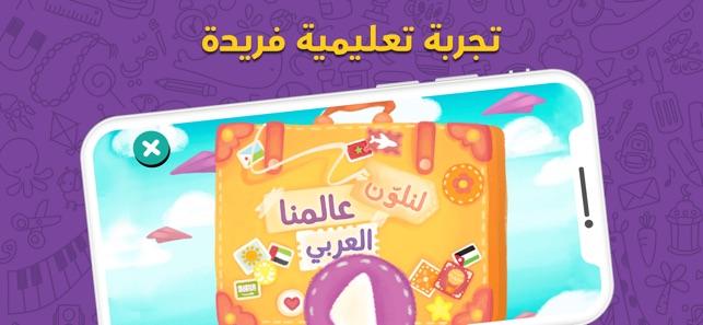 51c89db5f  لمسة : قصص و ألعاب أطفال عربية on the App Store