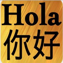 Spanish Chinese