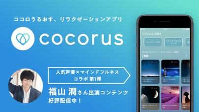 cocorus-マインドフルネス瞑想/ASMR/自然音 ScreenShot0