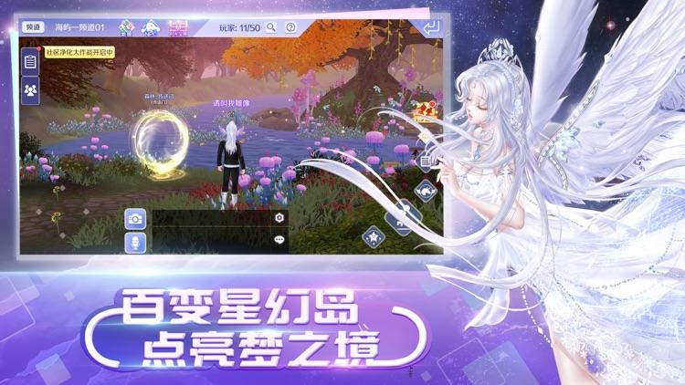 QQ炫舞 screenshot-6