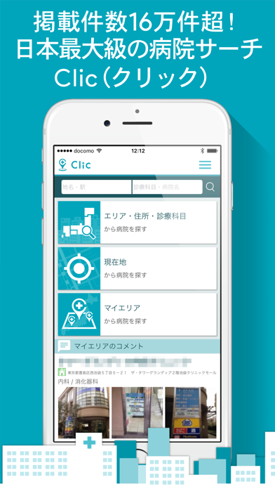 Clic(クリック)全国病院検索‐病院・医院・クリニックのおすすめ画像1