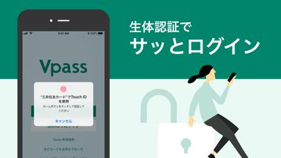 三井住友カード Vpassアプリ クレジットカード決済管理のおすすめ画像2