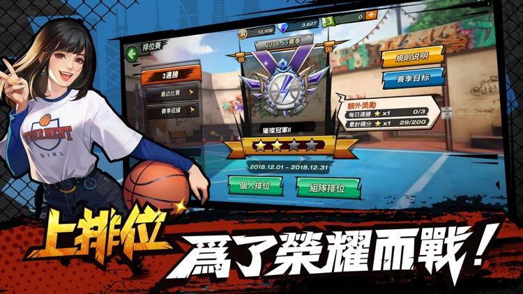 鬥牛高手—3V3籃球競技手游 screenshot-5