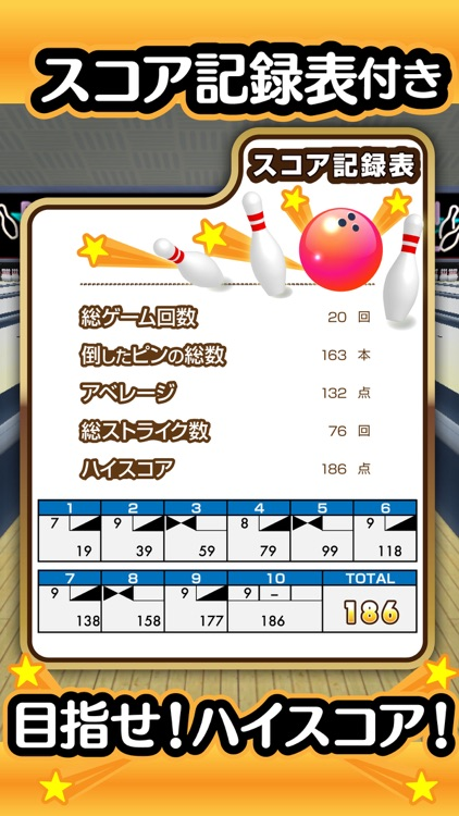 ふつうのボウリング 人気のボーリングゲーム screenshot-4
