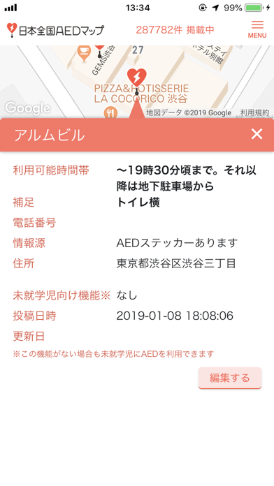 日本全国AEDマップ ScreenShot1