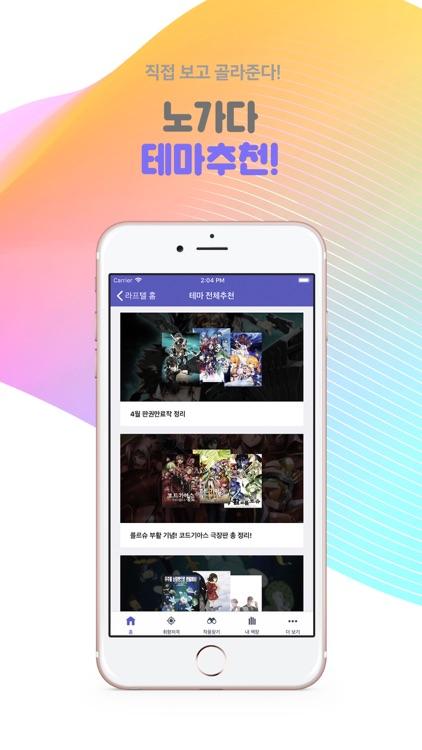 라프텔 - 애니 감상 & 애니메이션 추천 screenshot-4