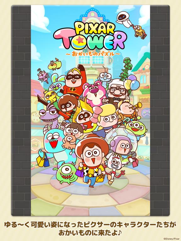 LINE:ピクサー タワー ~おかいものパズル~のおすすめ画像1