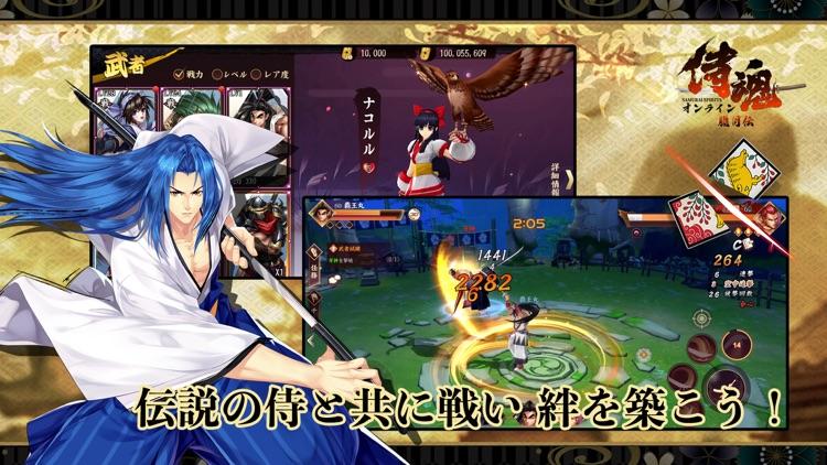 侍魂オンラインー朧月伝ー screenshot-0