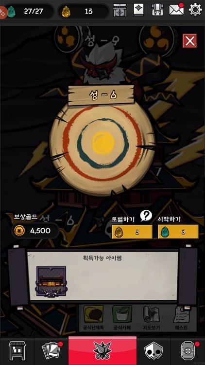 닌자대전 screenshot-1
