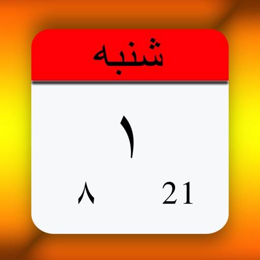 Jalali Calendar
