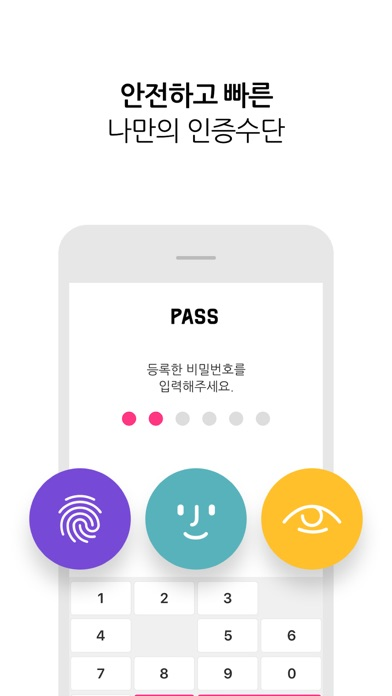PASS by U+(구, U+인증) for Windows