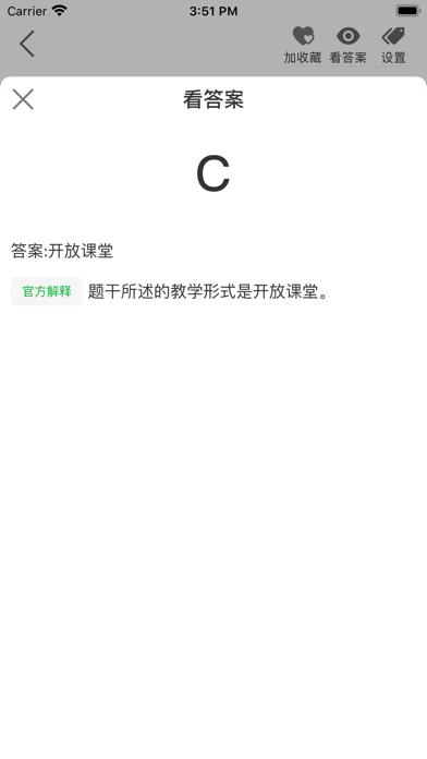 小学教资考试题库 screenshot 5