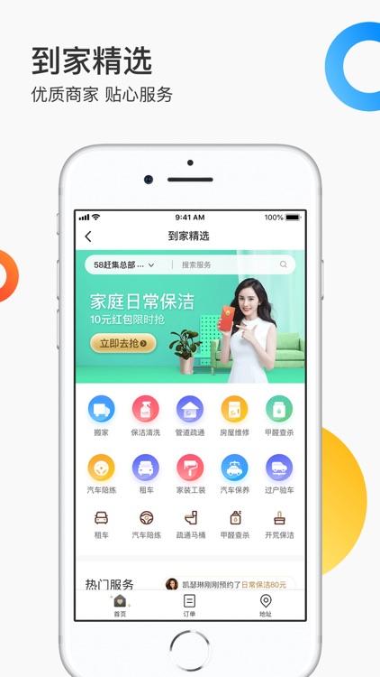 58同城-租房招聘找工作 screenshot-4